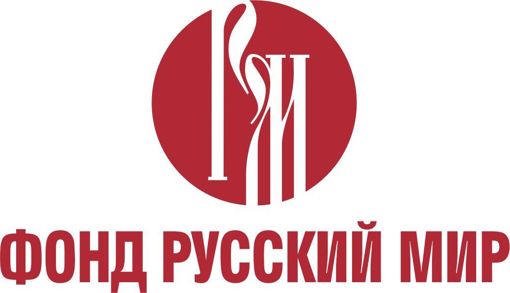 Фонд «Русский Мир»