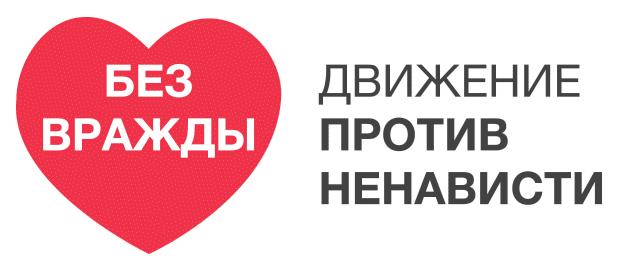 nohate_ru